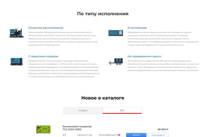 Уникальный дизайн сайта для вас. Интернет магазины и другие сайты 15 - kwork.ru