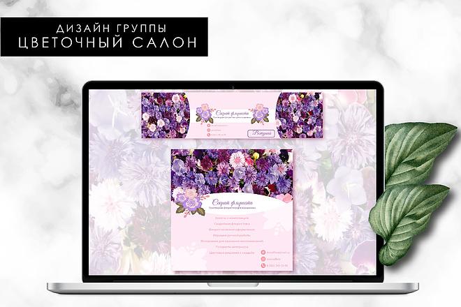 Оформление группы ВКонтакте 12 - kwork.ru
