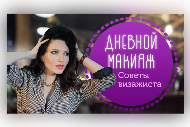 Сделаю превью для видеролика на YouTube 86 - kwork.ru