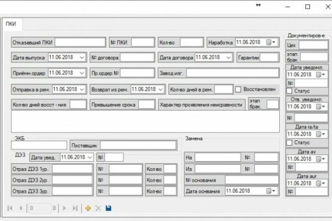 Разработка программы для Windows на языке C# с графическим интерфейсом 23 - kwork.ru