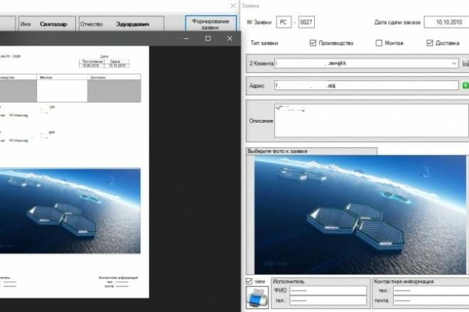 Разработка программы для Windows на языке C# с графическим интерфейсом 21 - kwork.ru