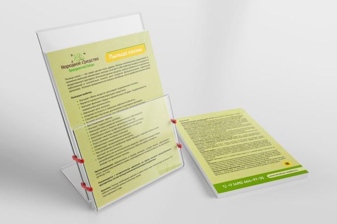 Разработаю дизайн листовки, флаера 45 - kwork.ru