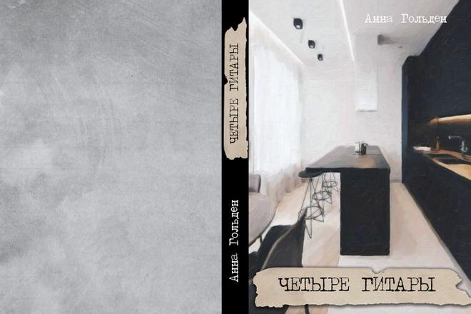 Создам обложку на книгу 19 - kwork.ru