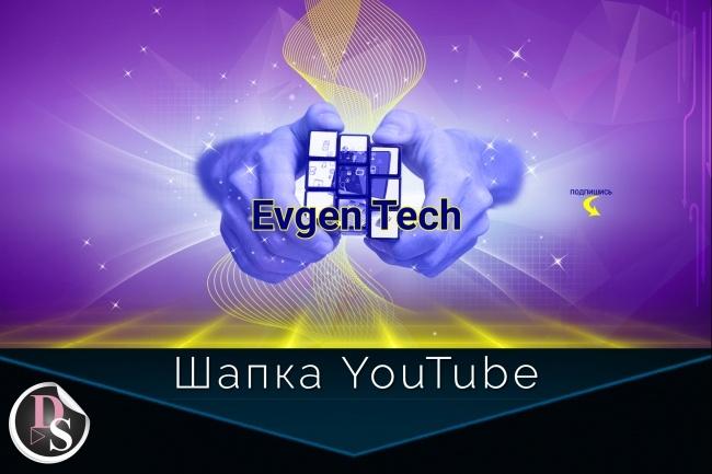 Шапка для канала YouTube 77 - kwork.ru