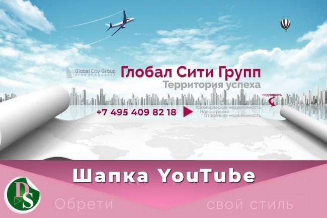 Шапка для канала YouTube 76 - kwork.ru