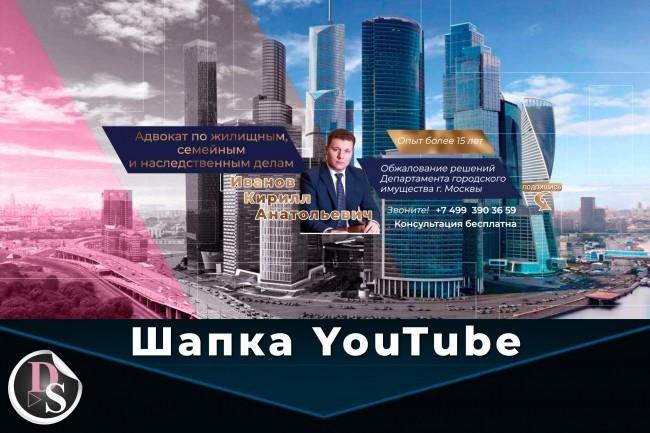 Шапка для канала YouTube 75 - kwork.ru