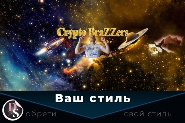 Шапка для канала YouTube 74 - kwork.ru