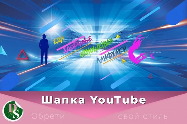 Шапка для канала YouTube 73 - kwork.ru