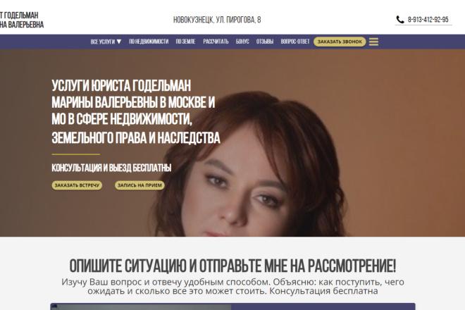 Копия сайта, landing page + админка и настройка форм на почту 31 - kwork.ru