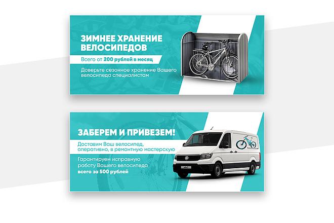 2 баннера для сайта 98 - kwork.ru