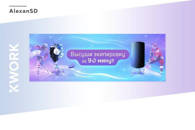 Создам 3 уникальных рекламных баннера 35 - kwork.ru