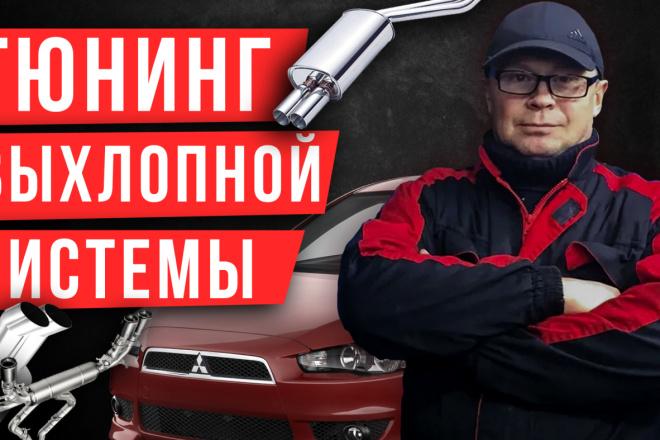 Креативные превью картинки для ваших видео в YouTube 39 - kwork.ru