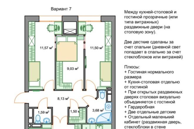 Планировочные решения. Планировка с мебелью и перепланировка 120 - kwork.ru