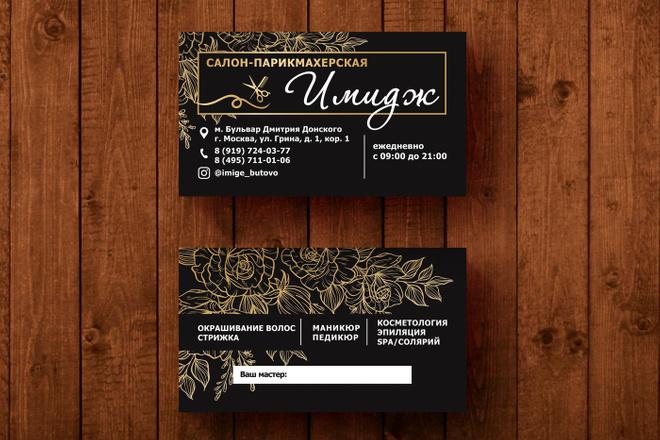 3 варианта дизайна визитки 35 - kwork.ru