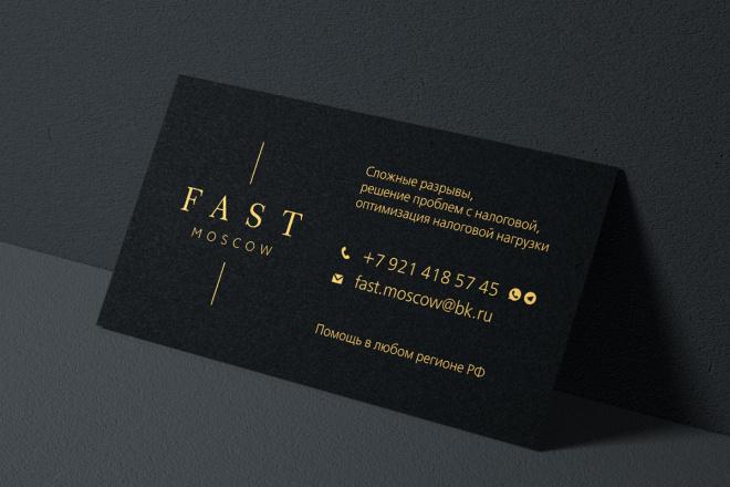 Дизайн визитки с исходниками 38 - kwork.ru