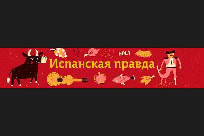Оформление youtube канала 64 - kwork.ru