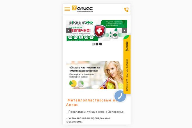 Адаптация сайта под мобильные устройства 15 - kwork.ru