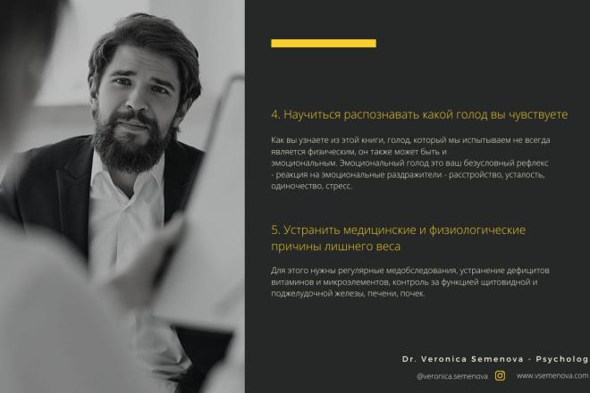 Стильный дизайн презентации 26 - kwork.ru