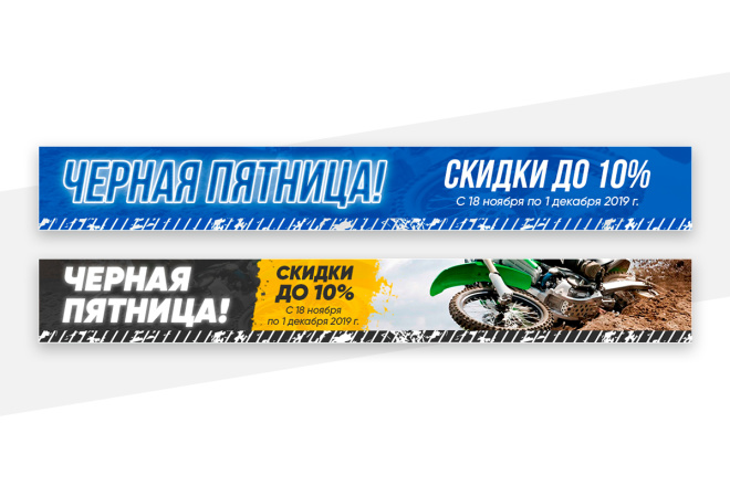 2 баннера для сайта 54 - kwork.ru