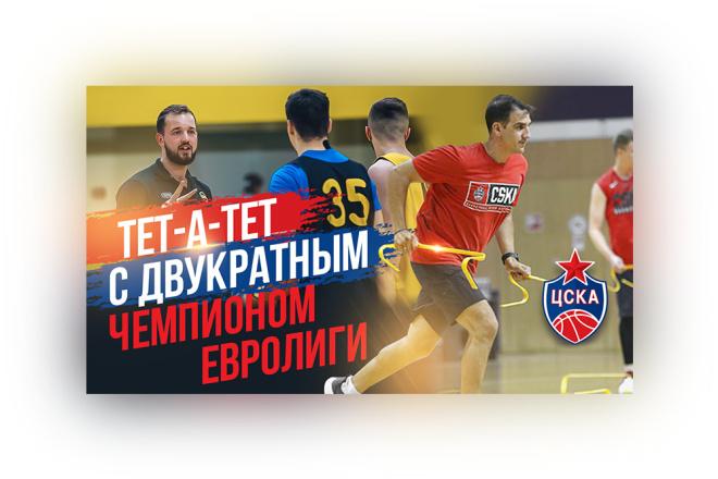 Сделаю превью для видеролика на YouTube 74 - kwork.ru