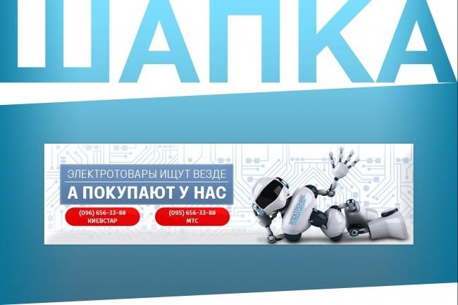 Создам уникальную графическую шапку для сайта 22 - kwork.ru