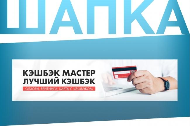 Создам уникальную графическую шапку для сайта 23 - kwork.ru