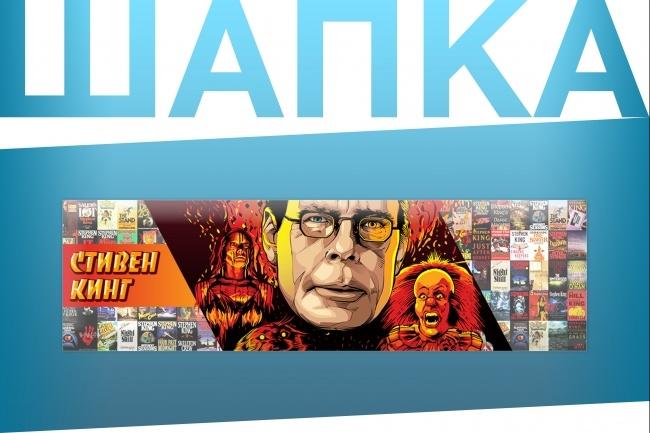 Создам уникальную графическую шапку для сайта 24 - kwork.ru
