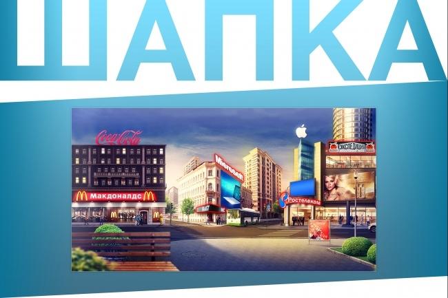 Создам уникальную графическую шапку для сайта 27 - kwork.ru