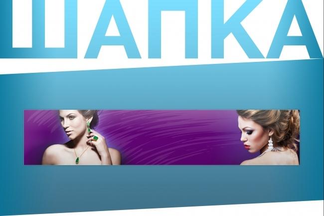 Создам уникальную графическую шапку для сайта 20 - kwork.ru