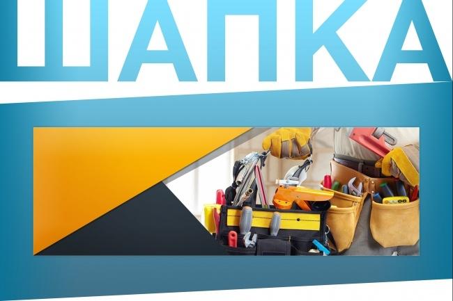 Создам уникальную графическую шапку для сайта 31 - kwork.ru