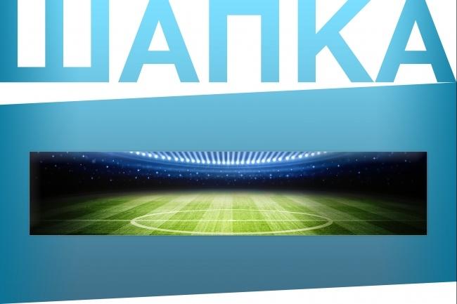 Создам уникальную графическую шапку для сайта 34 - kwork.ru