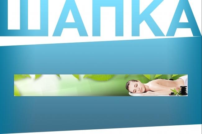 Создам уникальную графическую шапку для сайта 35 - kwork.ru