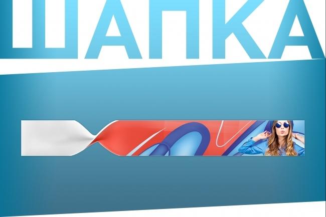 Создам уникальную графическую шапку для сайта 37 - kwork.ru