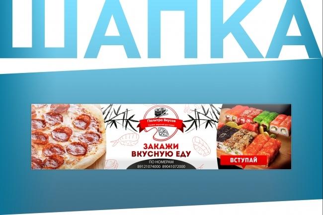 Создам уникальную графическую шапку для сайта 26 - kwork.ru