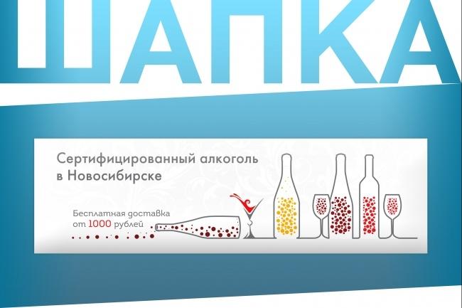Создам уникальную графическую шапку для сайта 28 - kwork.ru