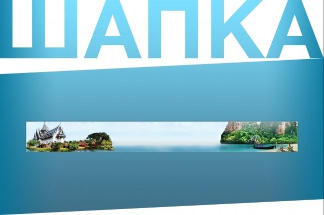 Создам уникальную графическую шапку для сайта 29 - kwork.ru