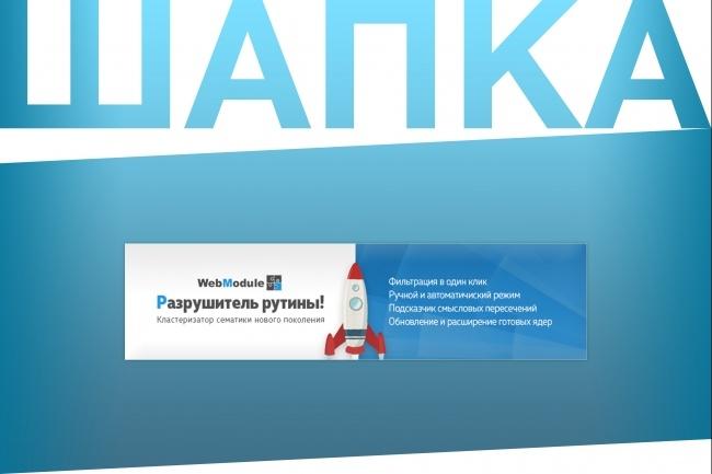 Создам уникальную графическую шапку для сайта 19 - kwork.ru