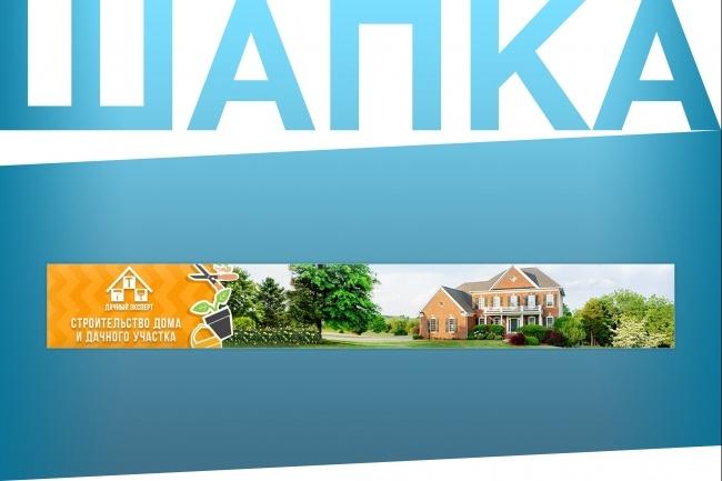 Создам уникальную графическую шапку для сайта 36 - kwork.ru