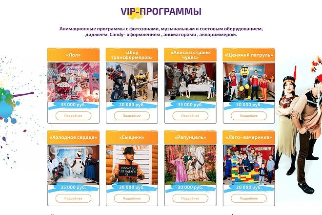 Вёрстка сайтов по доступной цене 182 - kwork.ru