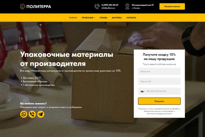 Создание современного лендинга на конструкторе Тильда 58 - kwork.ru