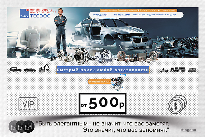 Элемент сайта 21 - kwork.ru