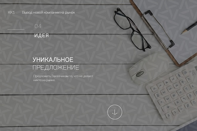 Дизайн продающего лендинга для компании 11 - kwork.ru
