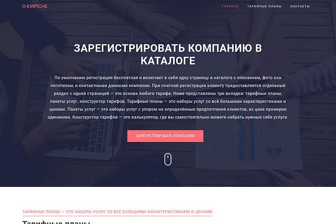 Сделаю под заказ Landing Page + Бонус Дизайн Премиум 10 - kwork.ru
