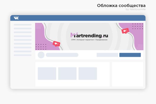 Профессиональное оформление вашей группы ВК. Дизайн групп Вконтакте 3 - kwork.ru