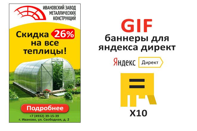 Сделаю 2 качественных gif баннера 16 - kwork.ru