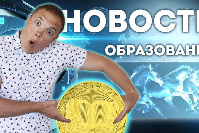 Превью картинка для YouTube 11 - kwork.ru
