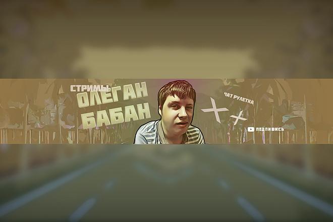 Оформление, шапка ютуб канала 9 - kwork.ru