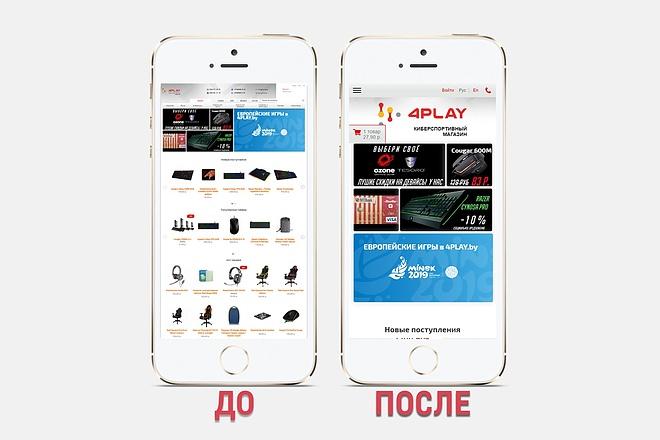 Адаптация сайта под все разрешения экранов и мобильные устройства 34 - kwork.ru