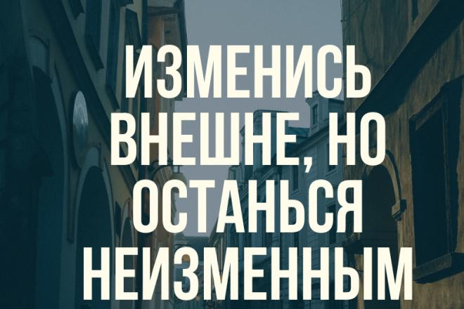 Обработаю, сделаю фотошоп, либо создам новую картинку на любую тему 3 - kwork.ru