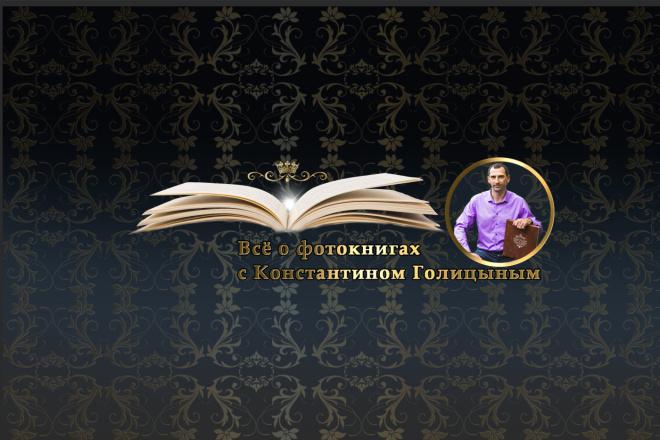 Шапка для канала YouTube 20 - kwork.ru